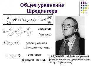 Общее уравнение Шредингера ШРЁДИНГЕР, ЭРВИН австрийский физик. Нобелевская преми