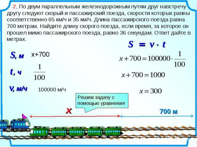 Задача по физике решение по двум параллельным выполнение контрольных работ по эконометрике