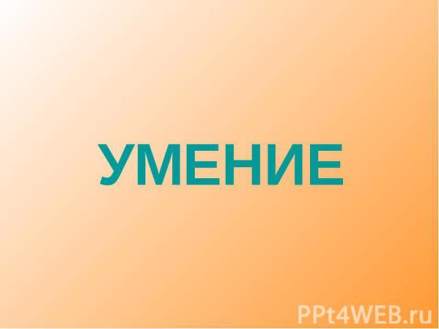 УМЕНИЕ