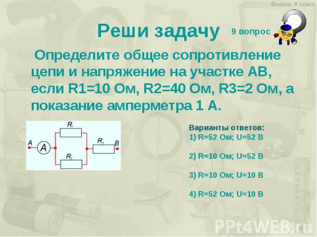 Реши задачу Определите общее сопротивление цепи и напряжение на участке АВ, если R1=10 Ом, R2=40 Ом, R3=2 Ом, а показание амперметра 1 А. Варианты ответов: 1) R=52 Ом; U=52 B2) R=10 Ом; U=52 B3) R=10 Ом; U=10 B4) R=52 Ом; U=10 B
