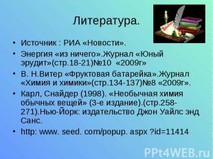 Источник : РИА «Новости». Энергия «из ничего».Журнал «Юный эрудит»(стр.18-21)№10