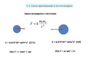 1.1. Сила притяжения и ее потенциал Закон всемирного тяготения k = 6,673*10-8 см