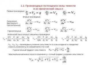 1.2. Производные потенциала силы тяжести и их физический смысл Смешанные(вертика