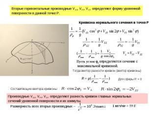 Вторые горизонтальные производные VXX, VYY, VXY определяют форму уровенной повер