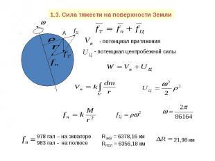 1.3. Сила тяжести на поверхности Земли - потенциал притяжения потенциал центробе