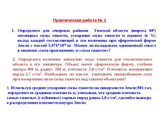 Определите для северных районов Томской области (широта 60о) потенциал силы тяжести, ускорение силы тяжести и оцените (в %) вклад каждой составляющей в эти величины при сферической форме Земли с массой 5,976*1024 кг. Можно ли вкладывать одинаковый с…