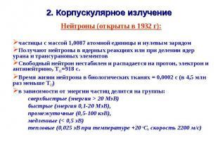2. Корпускулярное излучение Нейтроны (открыты в 1932 г):частицы с массой 1,0087