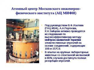 Атомный центр Московского инженерно-физического института (АЦ МИФИ) Под руководс