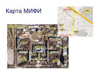 Карта МИФИ