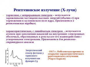 тормозное, с непрерывным спектром – испускается заряженными частицами высоких эн