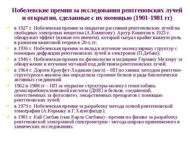 Нобелевские премии за исследования рентгеновских лучей и открытия, сделанные с их помощью (1901-1981 гг) в 1927 г. Нобелевская премия за открытие рассеяния рентгеновских лучей на свободных электронах вещества (А.Комптону). Артур Комптон в 1923 г. об…