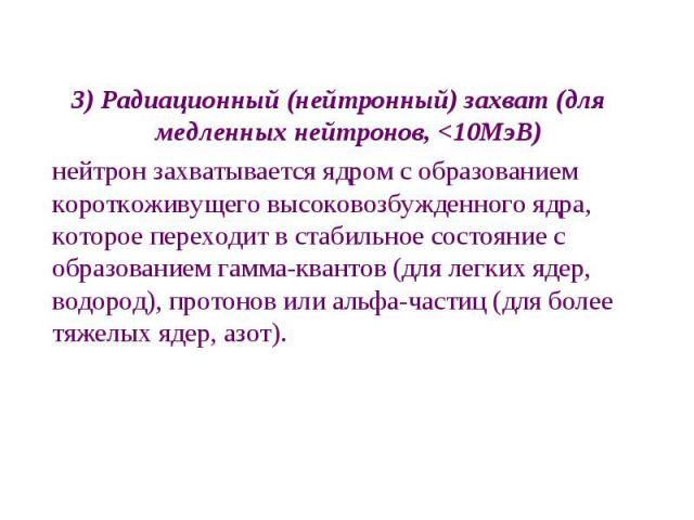 3) Радиационный (нейтронный) захват (для медленных нейтронов,
