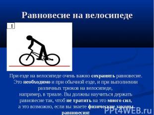 Равновесие на велосипеде При езде на велосипеде очень важно сохранять равновесие