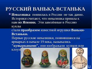Неваляшка появилась в России не так давно. Историки считают, что неваляшка при