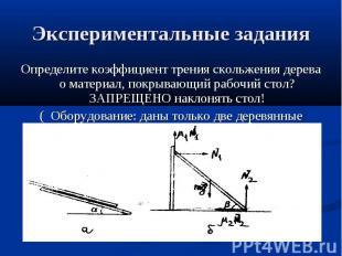 Определите коэффициент трения скольжения дерева о материал, покрывающий рабочий