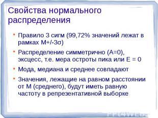 Свойства нормального распределения Правило 3 сигм (99,72% значений лежат в рамка