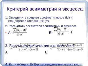 1. Определить среднее арифметическое (М) и стандартное отклонение (σ).2. Рассчит