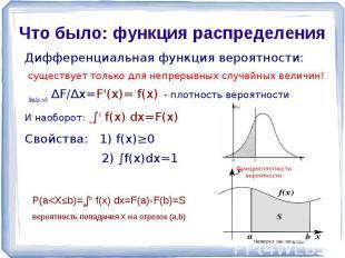 Что было: функция распределения Дифференциальная функция вероятности: существует