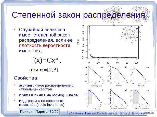 Степенной закон распределения Случайная величина имеет степенной закон распределения, если ее плотность вероятности имеет вид:f(x)=Cx-α , при α=[2,3]Свойства: ассиметричное распределение с «тяжелым» хвостомпрямая линия на log-log шкале;Вид графика н…