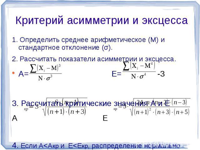 1. Определить среднее арифметическое (М) и стандартное отклонение (σ).2. Рассчитать показатели асимметрии и эксцесса.А= Е= -33. Рассчитать критические значения А и ЕА Е4. Если А