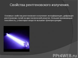 Основные свойства рентгеновского излучения: интерференция, дифракция рентгеновск