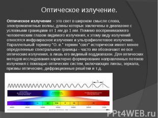 Оптическое излучение – это свет в широком смысле слова, электромагнитные волны,