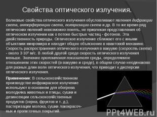Волновые свойства оптического излучения обусловливают явления дифракции света, и