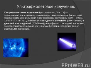 Ультрафиолетовое излучение. Ультрафиолетовое излучение (ультрафиолет, УФ, UV)—