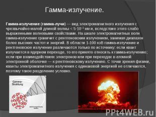 Гамма-излучение (гамма-лучи)— вид электромагнитного излучения с чрезвычайно мал