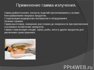 Гамма-дефектоскопия, контроль изделий просвечиванием γ-лучами.Консервирование пи