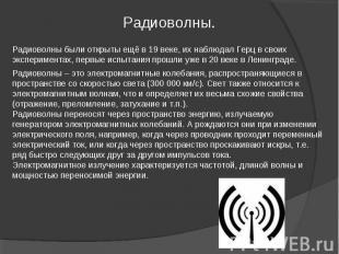 Радиоволны – это электромагнитные колебания, распространяющиеся в пространстве с