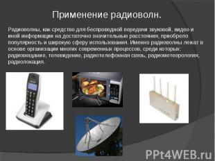 Радиоволны, как средство для беспроводной передачи звуковой, видео и иной информ