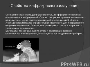 Оптические свойства веществ (прозрачность, коэффициент отражения, преломления) в