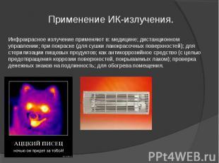 Инфракрасное излучение применяют в: медицине; дистанционном управлении; при покр
