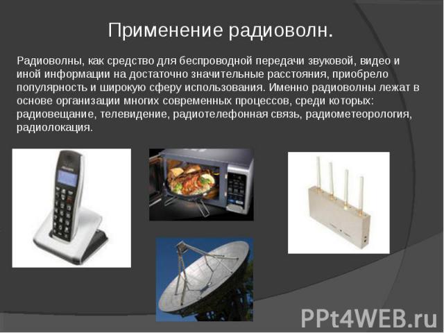 Радиоволны, как средство для беспроводной передачи звуковой, видео и иной информации на достаточно значительные расстояния, приобрело популярность и широкую сферу использования. Именно радиоволны лежат в основе организации многих современных процесс…