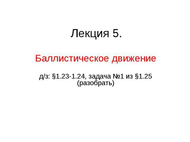 Баллистическое движениед/з: §1.23-1.24, задача №1 из §1.25 (разобрать)