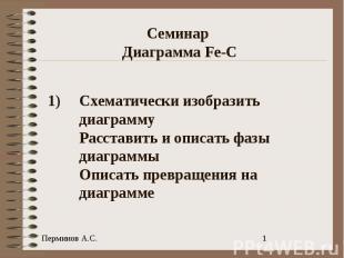 Семинар Диаграмма Fe-C Схематически изобразить диаграммуРасставить и описать фаз