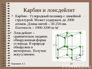 Карбин - Углеродный полимер с линейной структурой. Может содержать до 2000 атомо