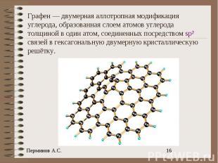Графен — двумерная аллотропная модификация углерода, образованная слоем атомов у