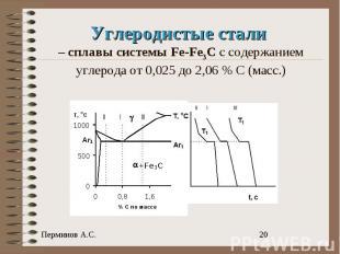 Углеродистые стали – cплавы системы Fe-Fe3C с содержанием углерода от 0,025 до 2