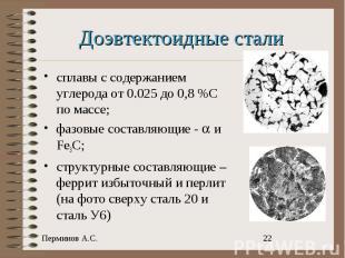 Доэвтектоидные стали сплавы с содержанием углерода от 0.025 до 0,8 %С по массе;ф