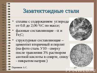 Заэвтектоидные стали сплавы с содержанием углерода от 0.8 до 2,06 %С по массе;фа