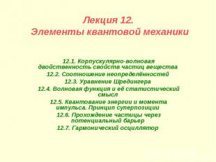 Лекция 12. Элементы квантовой механики 12.1. Корпускулярно-волновая двойственнос