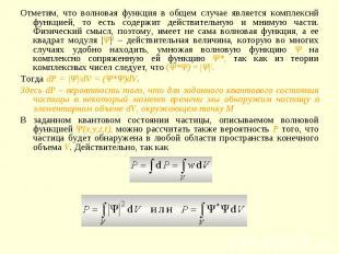 Отметим, что волновая функция в общем случае является комплекснй функцией, то ес