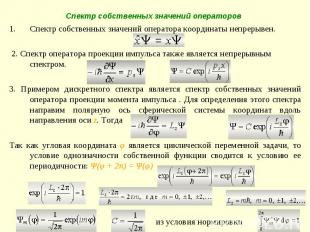 Спектр собственных значений оператора координаты непрерывен. 2. Спектр оператора