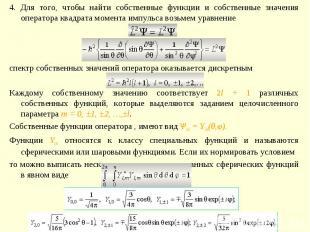 4. Для того, чтобы найти собственные функции и собственные значения оператора кв