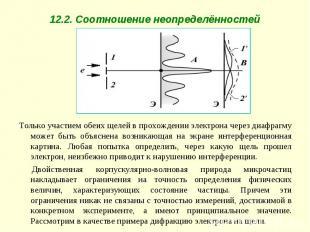 12.2. Соотношение неопределённостей Только участием обеих щелей в прохождении эл