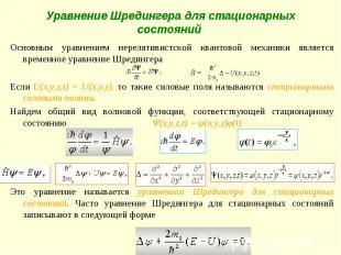 Уравнение Шредингера для стационарных состояний Основным уравнением нерелятивист