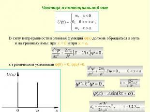 Частица в потенциальной яме В силу непрерывности волновая функция ψ(x) должна об