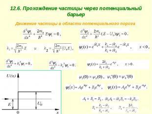 12.6. Прохождение частицы через потенциальный барьер Движение частицы в области